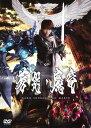 【中古】牙狼 gt;GAROlt; 蒼哭ノ魔竜 (劇場版) 【DVD】/小西遼生DVD/特撮