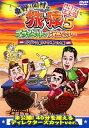 【中古】東野・岡村の旅猿5 カンボジア・穴場リゾ…ワクワク編 【DVD】/東野幸治DVD/邦画バラエティ