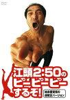 【中古】1.江頭2:50のピーピーピーするぞ! 始末書… 【DVD】/江頭2:50DVD/邦画バラエティ
