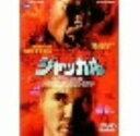 【中古】ジャッカル 【DVD】/ブルース・ウィリスDVD/洋画アクション