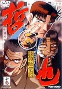 【中古】7.勝負師伝説 哲也 (完) 【DVD】/置鮎龍太郎DVD/コミック