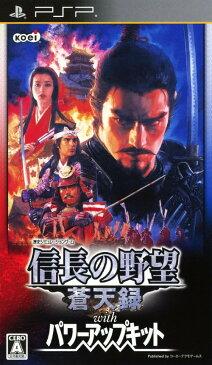 【中古】信長の野望 蒼天録 with パワーアップキットソフト:PSPソフト/シミュレーション・ゲーム