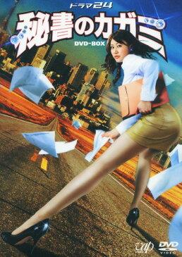 【中古】秘書のカガミ BOX 【DVD】/安めぐみ