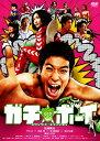 【中古】ガチ・ボーイ スタンダード・ED 【DVD】/佐藤隆太DVD/邦画青春
