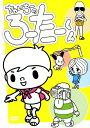 【中古】ちゃいちーのろーたーくん 【DVD】/夙川アトムDVD/OVA