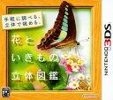 【中古】花といきもの立体図鑑ソフト:ニンテンドー3DSソフト/脳トレ学習・ゲーム