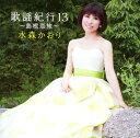 【中古】歌謡紀行13〜島根恋旅〜/水森かおりCDアルバム/演歌歌謡曲