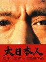 【中古】初限)大日本人 【DVD】/松本人志DVD/邦画コメディ