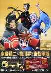 【中古】2.大江戸ロケット 【DVD】/沢海陽子DVD/SF