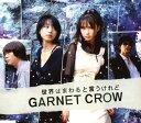 【中古】世界はまわると言うけれど/GARNET CROWCDシングル/邦楽