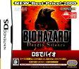 【中古】バイオハザード デッドリーサイレンス NEW Best Price! 2000ソフト:ニンテンドーDSソフト/アクション・ゲーム