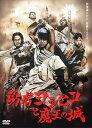 【中古】勇者ヨシヒコと魔王の城 BOX 【DVD】/山田孝之...
