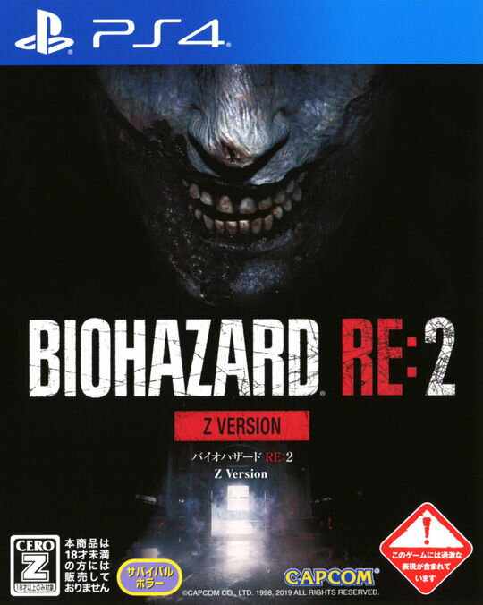プレイステーション4, ソフト 18BIOHAZARD RE2 Z Version:4