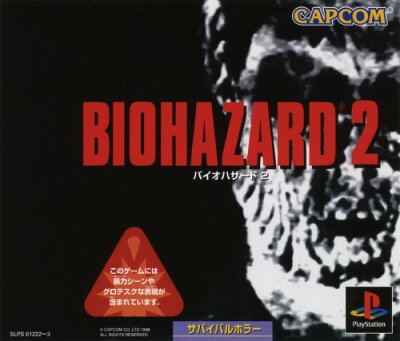 【中古】バイオハザード2ソフト:プレイステーションソフト/アドベンチャー・ゲーム