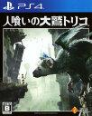 【中古】人喰いの大鷲トリコソフト:プレイステーション4ソフト/アクション・ゲーム