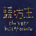 【中古】the very best of aobozu/藍坊主CDアルバム/邦楽
