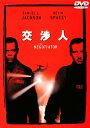 【中古】交渉人 (1998) 【DVD】/サミュエル・L・ジャクソンDVD/洋画アクション