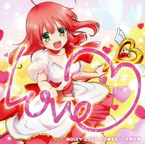 【中古】TVアニメ「魔法少女 俺」OP主題歌 「NOISY LOVE POWER☆」(さき盤)/大橋彩香