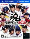 【中古】プロ野球スピリッツ2013ソフト:PSVitaソフト...