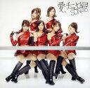 【中古】愛、チュセヨ(DVD付)(B)/SDN48...
