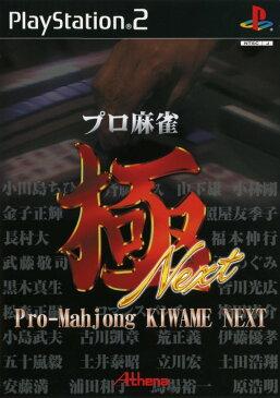 【中古】プロ麻雀 極 NEXTソフト:プレイステーション2ソフト/テーブル・ゲーム