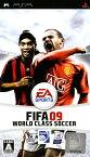 【中古】FIFA 09 ワールドクラスサッカー
