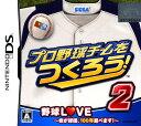 【中古】プロ野球チームをつくろう!2ソフト:ニンテンドーDSソフ...