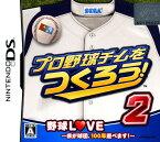 【中古】プロ野球チームをつくろう!2ソフト:ニンテンドーDSソフト/スポーツ・ゲーム