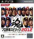 【中古】プロ野球スピリッツ2012ソフト:プレイステーション...