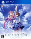 【中古】BLUE REFLECTION 幻に舞う少女の剣...