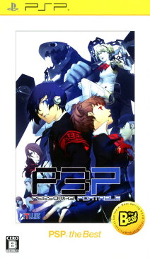 【中古】ペルソナ3 ポータブル PSP the Best