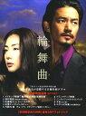 【中古】輪舞曲 −ロンド− BOX 【DVD】/竹野内豊DVD/邦画TV