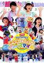 【中古】スペシャルステージ みんないっしょに! ファン ファン… 【DVD】/横山だいすけDVD/キッズ