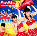 【中古】ドットビキニ(初回生産限定盤D)/S/mileageCDシングル/邦楽