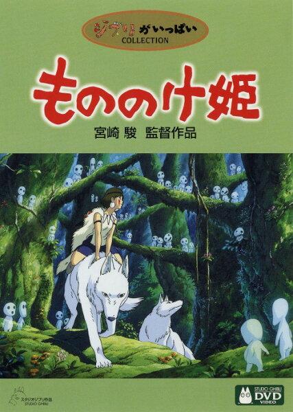 中古 もののけ姫 DVD /松田洋治DVD/定番スタジオ(国内)