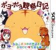 【中古】ポヨポヨ観察日記ソフト:ニンテンドー3DSソフト/マンガアニメ・ゲーム