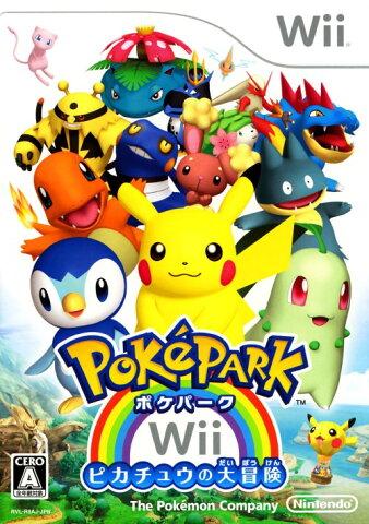 【中古】ポケパークWii 〜ピカチュウの大冒険〜ソフト:Wiiソフト/任天堂キャラクター・ゲーム