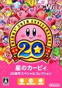 【中古】星のカービィ 20周年スペシャルコレクションソフト:...