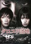 【中古】クロユリ団地 スタンダード・ED 【DVD】/前田敦子