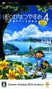 【中古】ぼくのなつやすみ4 瀬戸内少年探偵団「ボクと秘密の地図」ソフト:PSPソフト/アドベンチャー・ゲーム