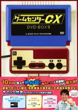 【中古】9.ゲームセンターCX BOX 【DVD】/有野晋哉