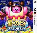 【中古】星のカービィ ロボボプラネットソフト:ニンテンドー3...