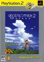 【SOY受賞】【中古】ぼくのなつやすみ2 海の冒険篇 PlayStation2 the Bestソフト:プレイステーション2ソフト/アドベンチャー・ゲーム