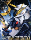 【中古】機動戦士ガンダム 逆襲のシャア 【ブルーレイ】/古谷徹ブルーレイ/SF