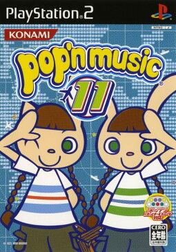 【中古】ポップンミュージック11