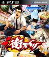 【中古】街スベリソフト:プレイステーション3ソフト/アクション・ゲーム