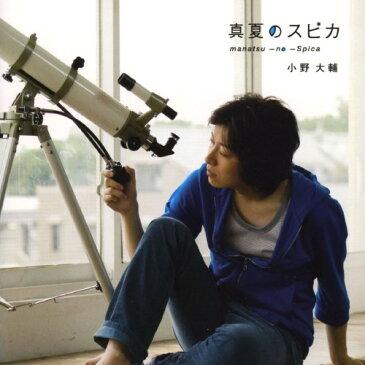 【中古】真夏のスピカ/小野大輔