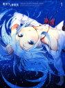 【中古】初限)1.電波女と青春男 【ブルーレイ】/大亀あすかブルーレイ/OVA
