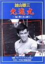 【中古】光進丸 歌と海と加山雄三 【DVD】/加山雄三DVD/映像その他音楽