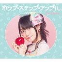 【中古】ホップ・ステップ・アップル(ブルーレイ付)/小倉唯CDアルバム/アニメ